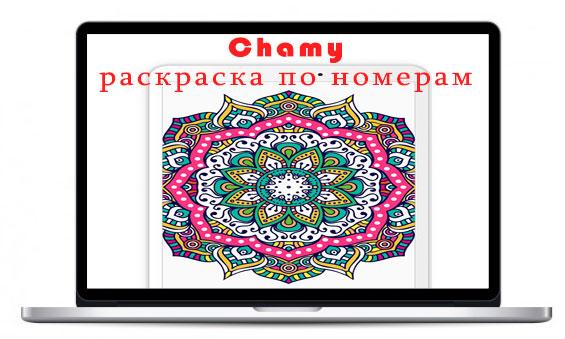 Скачать Chamy - раскраска по номерам на компьютер ...
