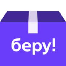 Беру — покупки без сомнений